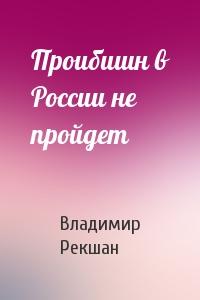 Проибишн в России не пройдет