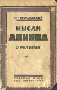 Мысли Ленина о религии