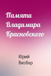 Памяти Владимира Красновского