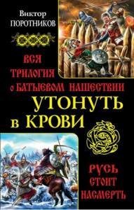 Утонуть в крови: вся трилогия о Батыевом нашествии