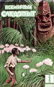 Всемирный следопыт, 1927 № 01