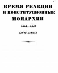 Эрнест Лависс, Альфред Рамбо - Том 3. Время реакции и конситуционные монархии. 1815-1847. Часть первая