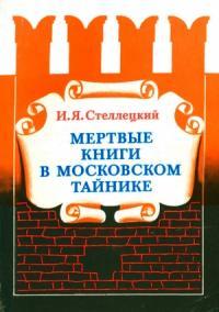 Мёртвые книги в московском тайнике