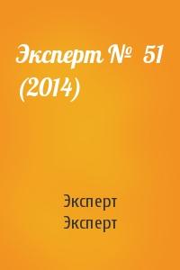 Эксперт №  51 (2014)