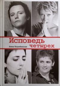 Елена Погребижская - Исповедь четырех