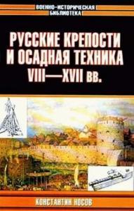 Русские крепости и осадная техника, VIII—XVII вв.