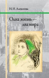 Нина Алексеева - Одна жизнь — два мира