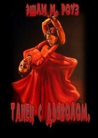 Танец с дьяволом (СИ)