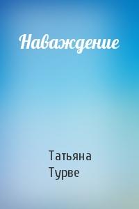 Татьяна Турве - Наваждение