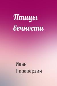 Иван Переверзин - Птицы вечности
