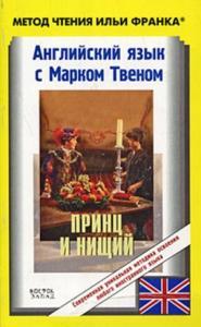 Английский язык с Марком Твеном. Принц и нищий / Mark Twain. The Prince and the Pauper