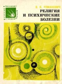 Валерий Романович - Религия и психические болезни