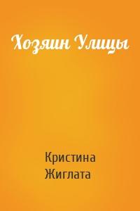 Кристина Жиглата - Хозяин Улицы