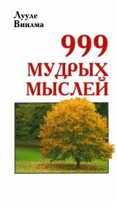Лууле Виилма - 999 мудрых мыслей