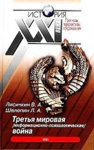 Владимир Лисичкин, Леонид Александрович Шелепин - Третья мировая информационно-психологическая война.