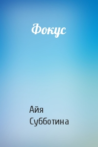 Фокус