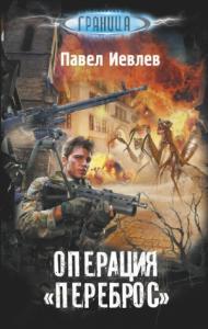 Павел Иевлев - Операция «Переброс»