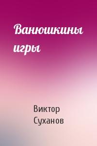 Виктор Суханов - Ванюшкины игры
