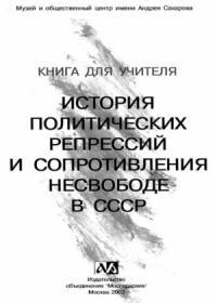 - Книга для учителя. История политических репрессий и сопротивления несвободе в СССР