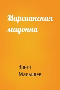 Марсианская мадонна