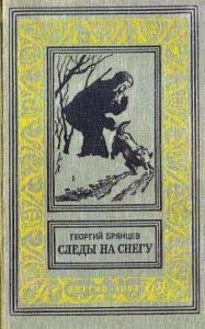 Следы на снегу (Художник М. Рудаков)