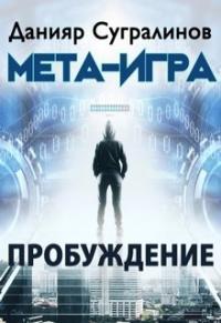 Мета-Игра. Пробуждение