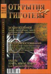 Журнал «ОТКРЫТИЯ И ГИПОТЕЗЫ», 2012 №2