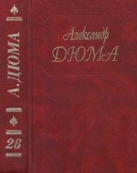 Собрание сочинений в 50 томах. Том 26. Белые и синие