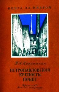 Петропавловская крепость. Побег