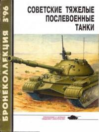 Советские тяжелые послевоенные танки
