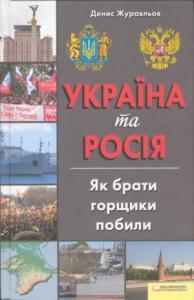 Денис Журавльов - Україна та Росія. Як брати горщики побили