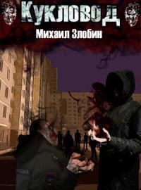 Михаил Злобин - Книга вторая. Кукловод