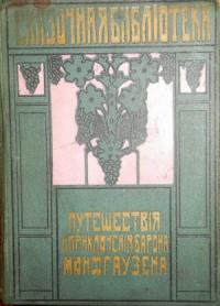 Путешествия и приключения барона Мюнхгаузена