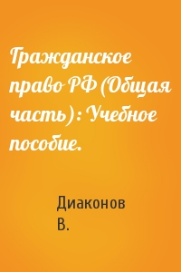 Гражданское право РФ(Общая часть): Учебное пособие.