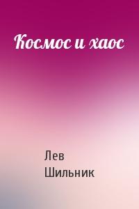 Лев Шильник - Космос и хаос
