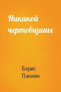 Борис Панкин - Никакой чертовщины