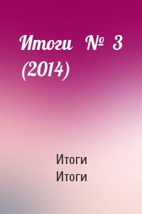 Итоги   №  3 (2014)