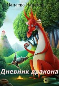 Дневник дракона (СИ)