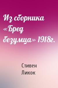 Из сборника «Бред безумца» 1918г.