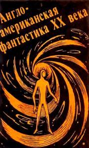 Англо-американская фантастика ХХ века. Выпуск 1