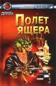 Андрей Щупов - Прыжок Ящера