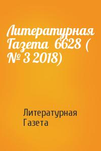 Литературная Газета  6628 ( № 3 2018)