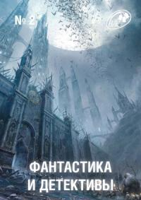 Фантастика и Детективы, 2012 № 02