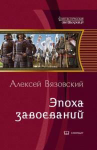 Император из будущего: Эпоха завоеваний (СИ)