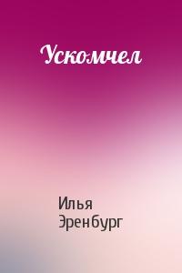 Илья Эренбург - Ускомчел