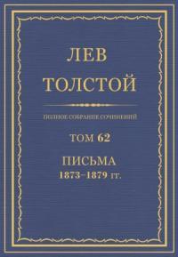 ПСС. Том 62. Письма, 1873-1879 гг.