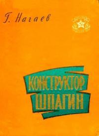 Конструктор Шпагин