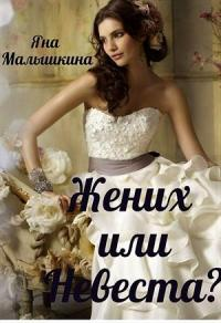 Жених или Невеста?