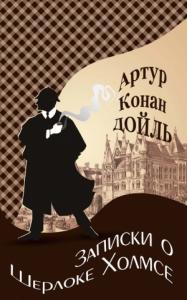 Артур Дойл - Записки о Шерлоке Холмсе