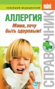 Аллергия. Мама, хочу быть здоровым!